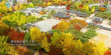 【韓國賞楓必去景點】市廰站\貞洞眺望台정동전망대,秋天的景色美炸了,你千萬不能錯過啊!
