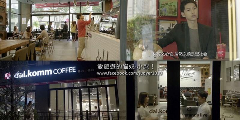 【韓劇景點】《太陽的後裔》5個劇中場景,清楚地圖資訊大公開!(《孤單又燦爛的神鬼怪》也在同一家dal.komm coffee取景呢)