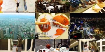 【情人節限定活動】登上台北101第101層觀景台&TWG Tea限定套餐,只開放4天登頂、限量100組!(文末抽獎)