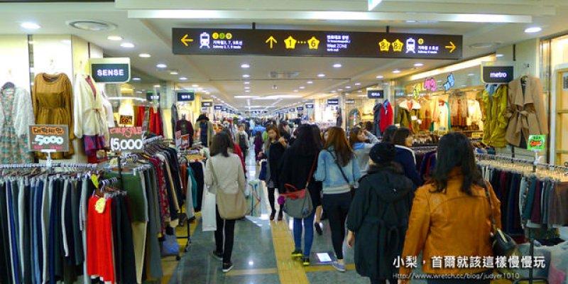 【韓國必買】流行韓版服飾在首爾(四),高速巴士客運站地下街‧逛街路線大公開~