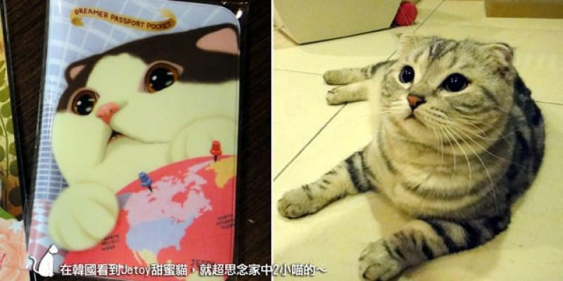 貓咪札記:在韓國看到Jetoy甜蜜貓,就超思念家中2小喵的~