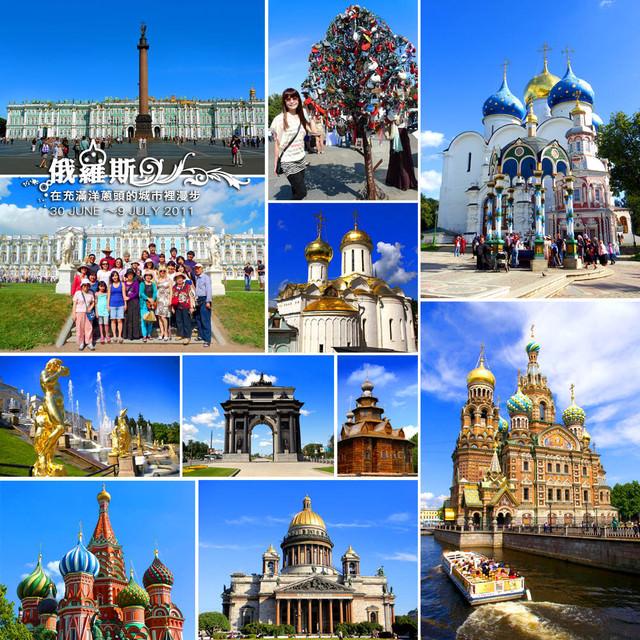 【俄羅斯旅遊】:分享一生一定要參加一次華友俄羅斯的10大原因!