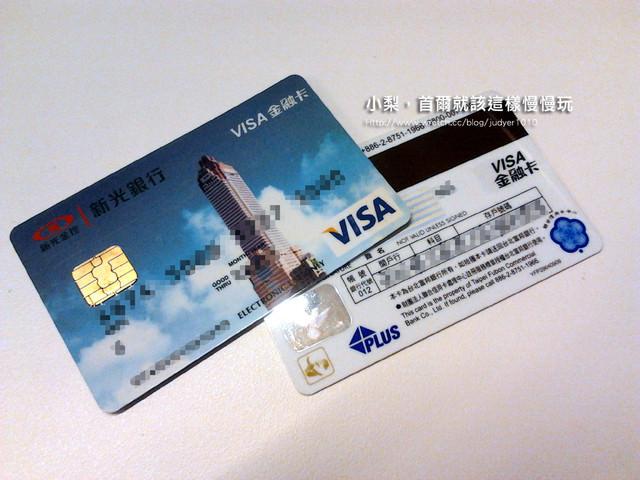 【購物】出國必備「VISA金融卡」~超多好處報給你知! - 愛旅遊的貓奴‧小梨