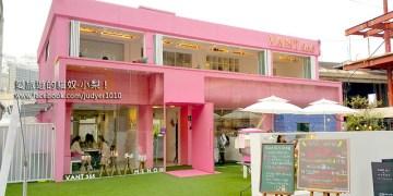 【韓國必吃】弘大\VANT36.5 & MENON,超夢幻粉紅色咖啡廳,打卡必去好吸睛!