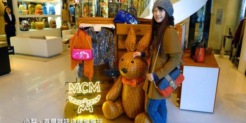 【韓國必買】:韓國明星超愛的MCM,追星族絕不能錯過!
