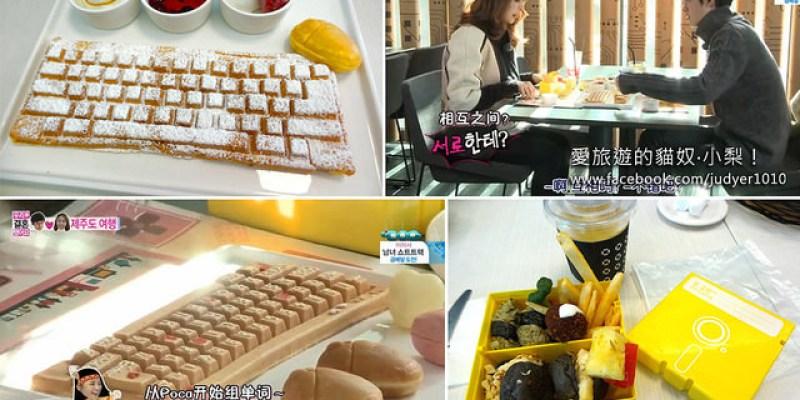 【濟州島美食】NEXON計算機博物館넥슨컴퓨터박물관,超夢幻的鍵盤鬆餅+滑鼠餐包+磁碟午餐盒,《我結》俊美夫妻也有來吃哦~