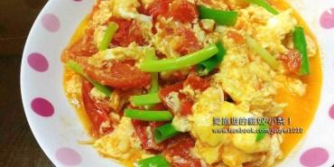 【思予媽的幸福料理小廚房(5)】番茄滑蛋,食譜分享!