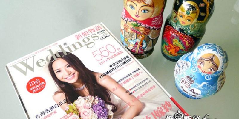 【俄羅斯旅遊】:O MY GOD!小梨上了這一期的新娘物語雜誌(NO.56)也~