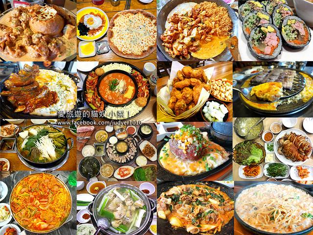 【韓國必吃】2018最新版:首爾美食推薦懶人包~去韓國沒吃過這些?那你就遜斃了!(持續更新中)