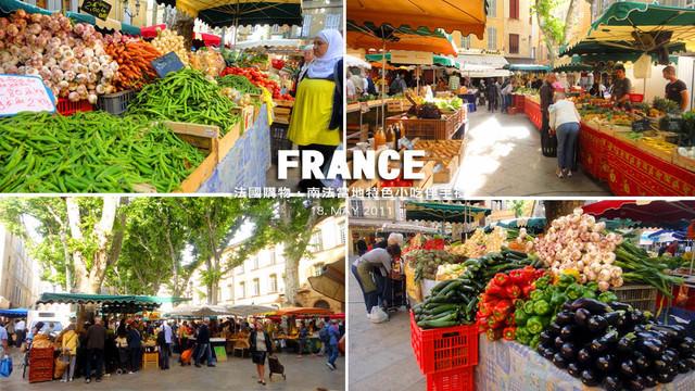 【法國必買(二)】法國購物‧當地特色小吃及伴手禮有哪些?