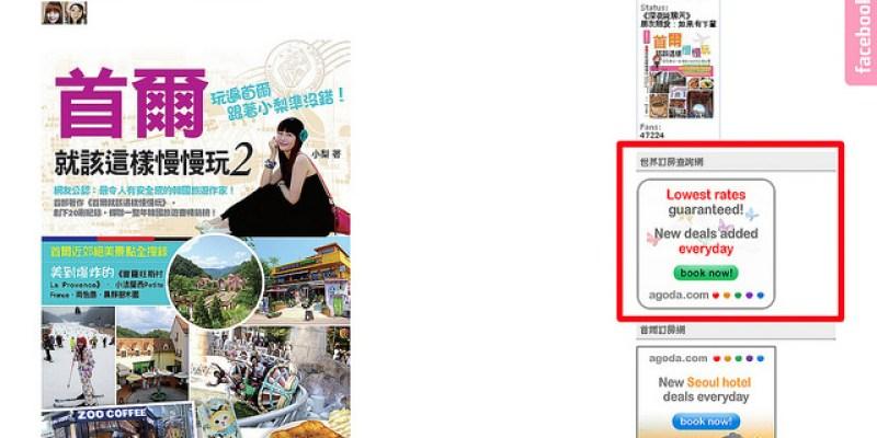 【自由行必備】:Agoda世界訂房網,從此訂房輕輕鬆鬆,不必再求人!