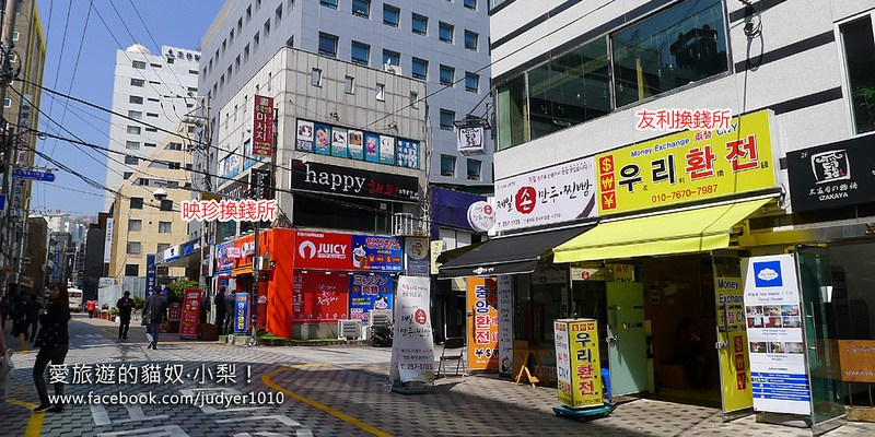 【韓國換錢】釜山哪裡可以換錢?南浦洞換錢所,匯率較好、用台幣直接可換,換完錢記得買杯現榨果汁哦~