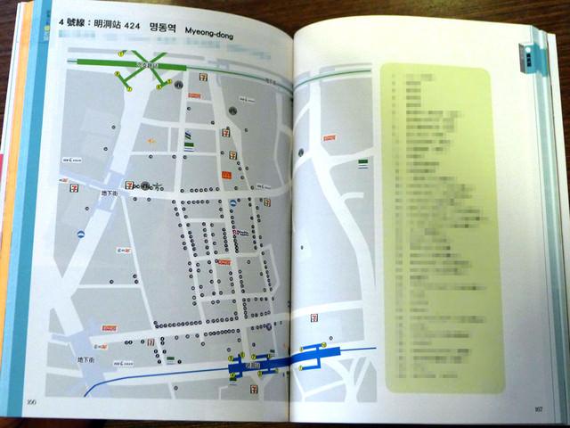 【韓國必買】:明洞彩妝完整清單總整理,含最新2012年實用優惠券分享~