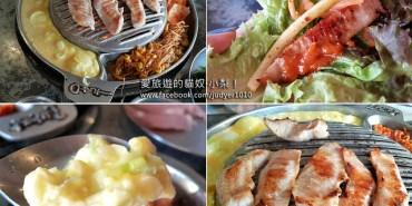 【釜山必吃美食】海雲台站\1970 伍班長烤肉오반장,烤肉、烤蛋美味度大破表,大推啦!