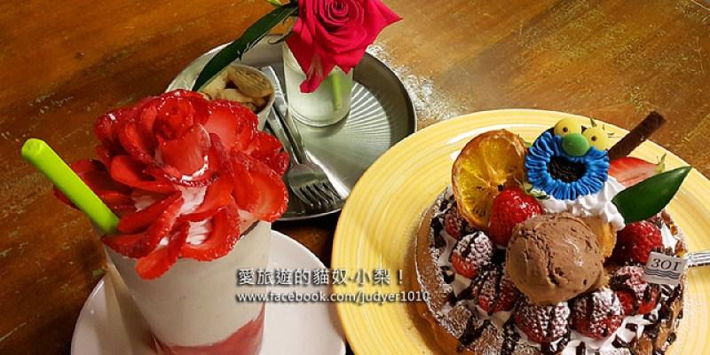 【釜山美食】慶星大釜慶大站\cafe 301,冰草莓雕花拿鐵、巧克力草莓鬆餅,好看、好喝、好好吃!