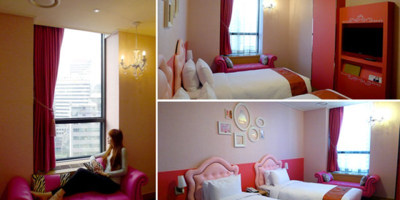 【韓國住宿】 明洞-SKYPARK Central粉紅公主房,夢幻登場!內有其他房型介紹~