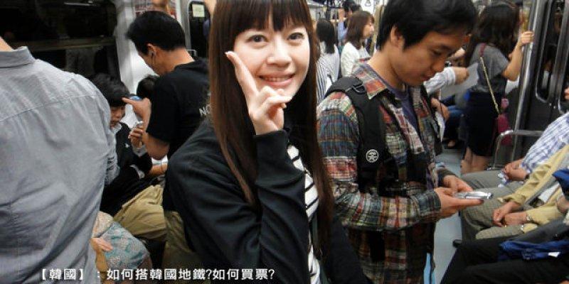 【韓國】:如何搭韓國地鐵?如何買票?內有清楚圖文說明~