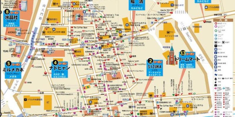 【韓國】:明洞地圖、東大門地圖、南大門地圖分享~