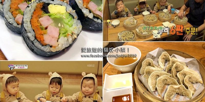 釜山必吃美食\正直的金先生,三胞胎狂吃的餃子,飯捲也超好吃,在釜山西面就吃得到啦!(已歇業)