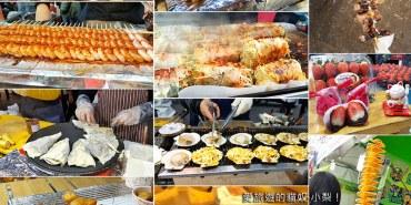 【韓國必吃美食】明洞超人氣路邊攤小吃,近期19個超夯小吃報給你知!