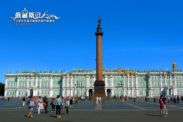 【俄羅斯旅遊】:Day7(上):聖彼得堡-冬宮博物館~1間擁有300萬件藝術品的5棟建築!