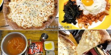 【韓國必吃美食】弘大\惠化石頭大叔혜화돌쇠아저씨,令人驚豔的起司蜜糖披薩,好吃到爆炸!