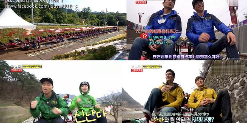 江村Rail Park鐵道自行車\江原道(金裕貞站出發),跟著《Running Man》的腳步一起去體驗吧!(現在直接就能從網站上用中文訂票啦!)