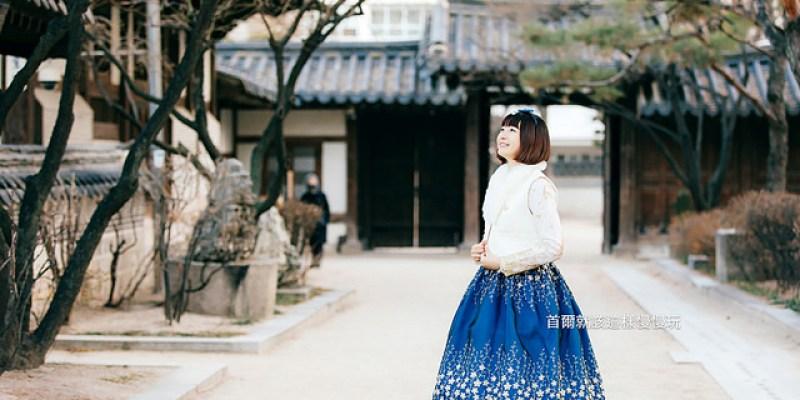 【韓國韓服體驗】Oneday Hanbok韓服+雲峴宮=美炸了!(文末有小梨粉絲專屬出租優惠)