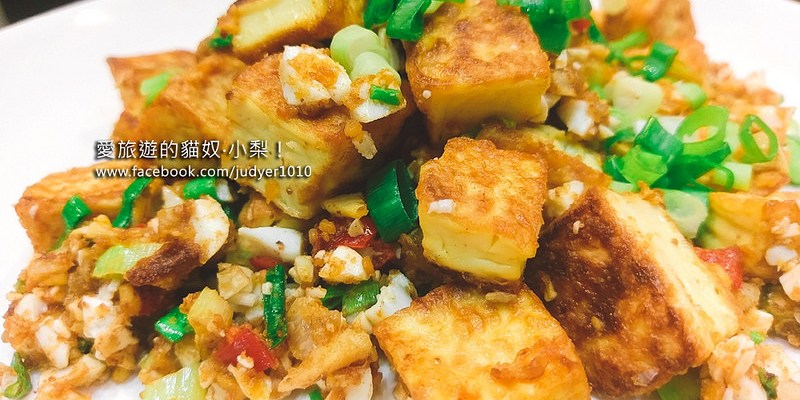 【思予媽的幸福料理小廚房(6)】金沙豆腐,食譜分享!