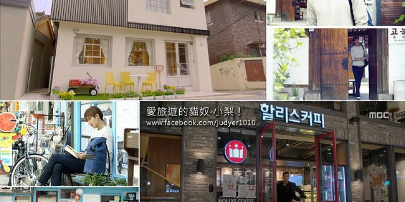 【韓劇景點】《她很漂亮》《李敏鎬的韓國形象廣告》\西村,你不可錯過的6處景點,清楚地圖帶你去追成俊、惠珍、秀逗記者跟長腿歐爸走過的地方吧!