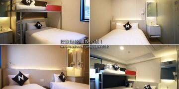 【韓國住宿】Seoul N Hotel(原:Hostel Korea 6),2017/7月全新開幕,近東廟站3號出口,交通便利!