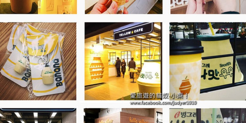 【韓國東大門美食】YELLOW CAFE\香蕉牛奶咖啡廳,走~我們去嚐嚐各式各樣的香蕉牛奶製成的飲品和冰淇淋吧!(東大門現代城市outlets B2)