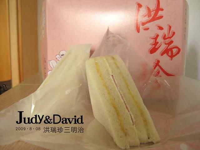 【台中美食】:洪瑞珍(三明治)