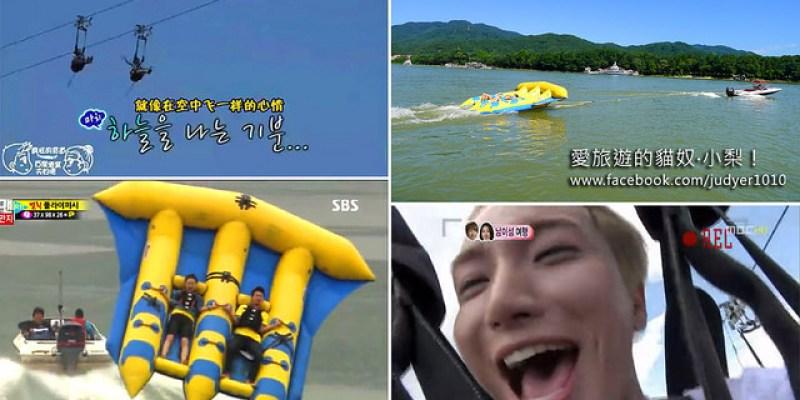 【韓國旅遊】:南怡島也能這樣玩!水上飛魚FLY FISH(Running Man光洙)+高空飛索(我結酒窩夫婦:利特跟素拉也有玩哦!),保證嗨翻天!