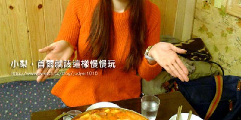 【韓國必吃】梨大美食(四):梨大部隊鍋전골떡볶이,超好吃的辣炒年糕火鍋!