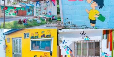 【釜山景點】海雲台\Solbat藝術村해운대 솔밭예술마을,有貓咪出沒的順遊溫馨小區!