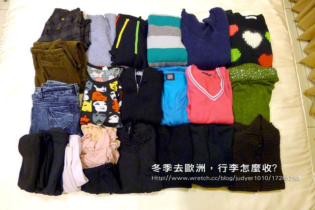 冬季去歐洲,行李怎麼收?(最新照片版)