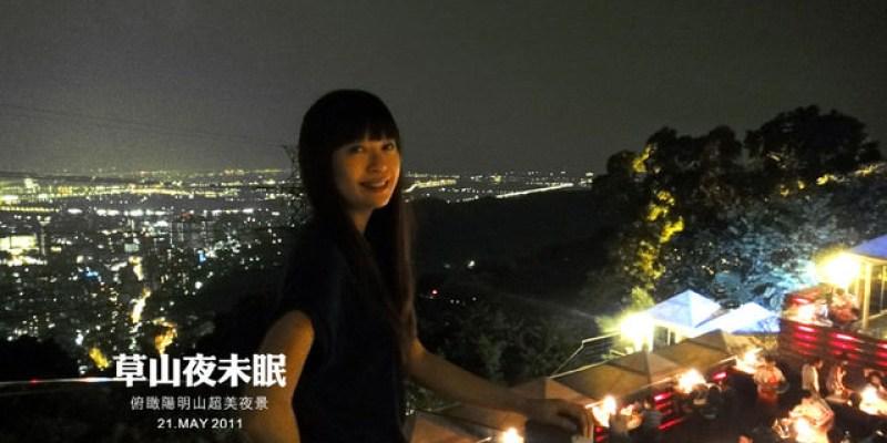 【 台北美食】:陽明山‧草山夜未眠~俯瞰台北市超美夜景!