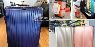 【行李箱推薦】Rowana行李箱,CP值爆表、好推好拉超吸睛,伴我輕鬆暢遊首爾、釜山!