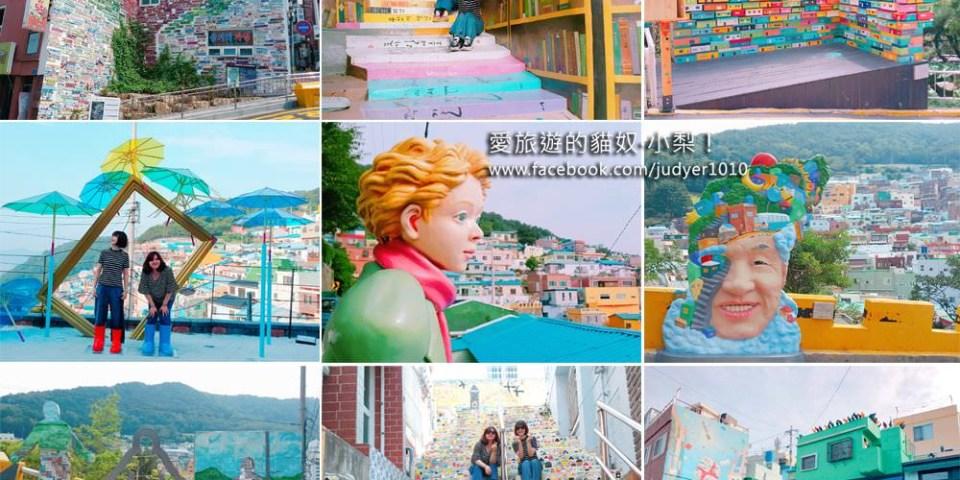 【釜山必去景點】甘川洞文化村,分享最新12處蓋章點!