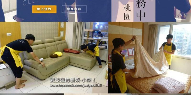 台北桃園居家清潔推薦《檸檬清潔》,職業婦女的神救星,幫我把髒亂豬窩,輕鬆變回乾淨舒適的家啦 !