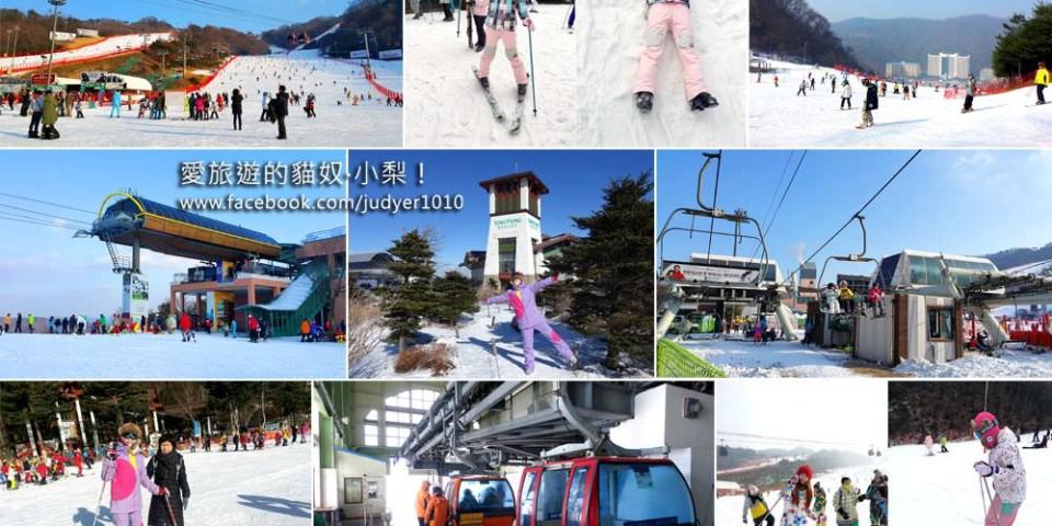 【2020韓國滑雪一日團行程】韓國滑雪團比較,韓國滑雪場分析,到底要參加哪個?