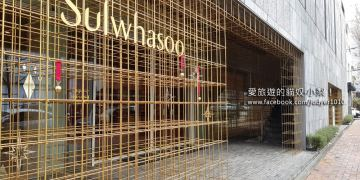 【韓國頂級SPA推薦】雪花秀Sulwhasoo旗艦店,來趟紓壓放鬆頂級韓方SPA之旅!