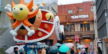 【韓國必吃】:弘大/Cafe de ONE PIECE,20161215開幕的海賊王主題咖啡廳,人爆炸多,要去請早啊!