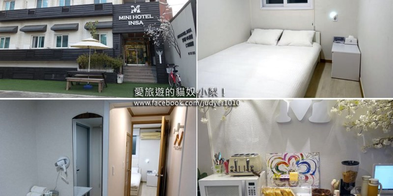 【韓國住宿】安國站\因薩迷你飯店MINI HOTEL INSA,交通超級便利!