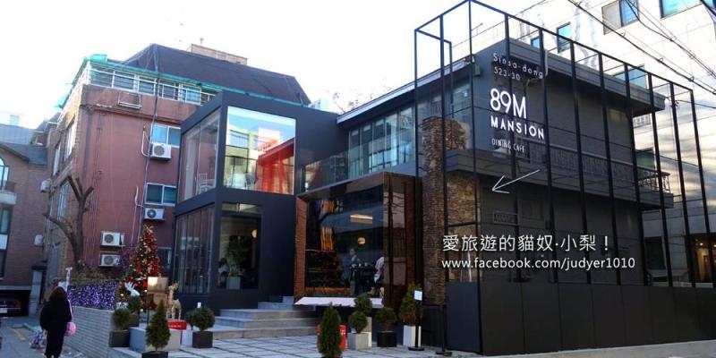 【韓星咖啡廳】新沙\李鍾碩咖啡廳89Mansion Cafe~迷妹必訪!