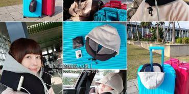 【連帽護頸旅行枕推薦】V.P.旅行枕\MIT記憶枕芯、遮光眼罩、抗噪耳塞,出國必備!