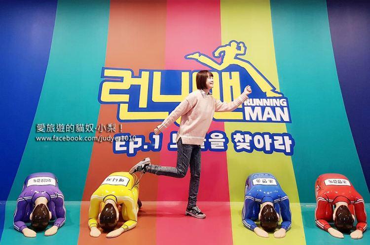 【韓國首爾韓綜主題館】Running Man體驗館,詳細說明教你玩,大人小孩都適合!