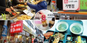 【韓國必吃】景福宮站\通仁市場,拿古銅錢換美食,便宜有趣又好吃!