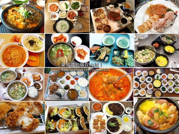 【韓國必吃】一個人首爾美食餐廳懶人包~一個人也能勇敢進去享用美食的餐廳總整理!(持續更新中)